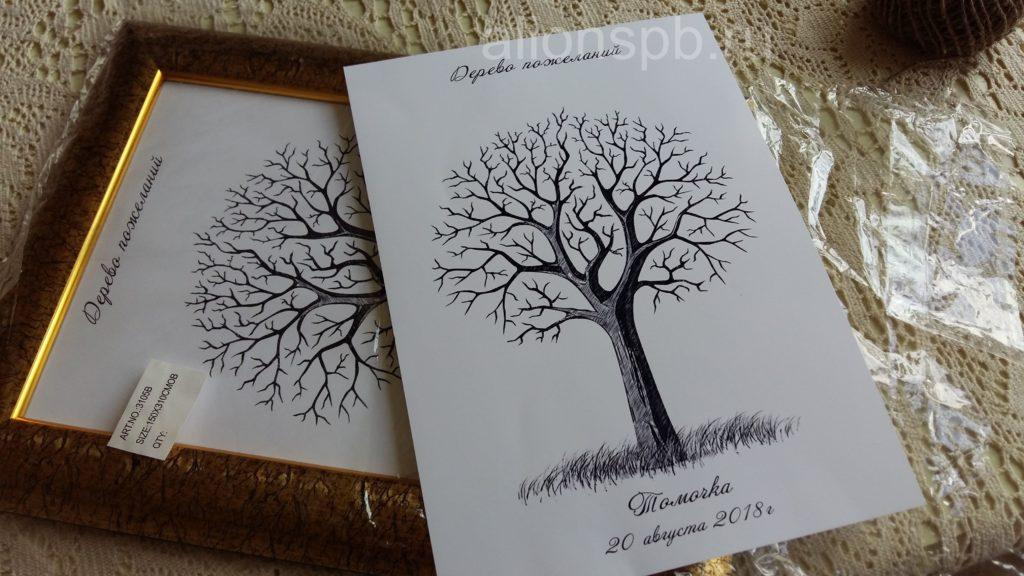 Создаем рисунок дерева пожеланий