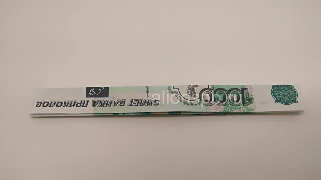 Банкнота сложена вчетверо