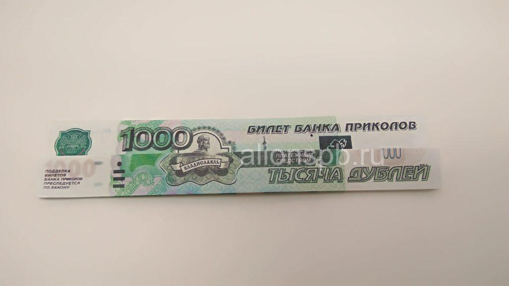 Сгибаем половинку банкноты