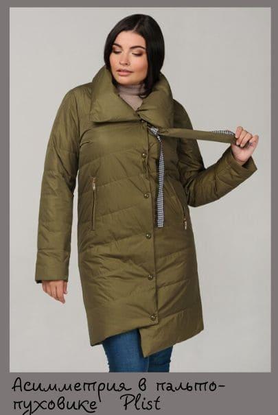 Пуховик-пальто с асимметричной деталью
