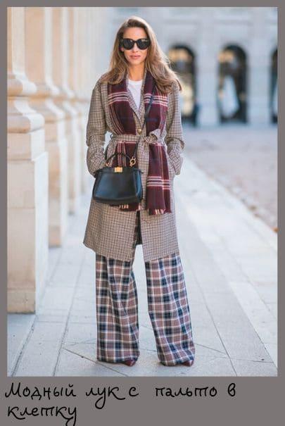 Модные тенденции 2020 в одежде - клетка