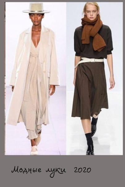 Тенденции моды 2020